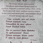 Доска со стихами и короткой информацией о кладбище