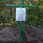 Металлический крест на могилах с надписью