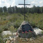 Металлический крест и плита с текстом. 2014 г.