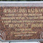 """Плита в честь казаков на Вилейском кладбище """"Лесное""""."""