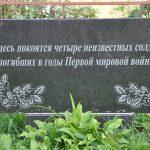 Памятник на захоронении в Дрисвятах