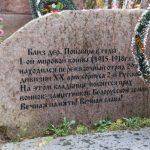 Поповцы. Сельское кладбище, общий камень