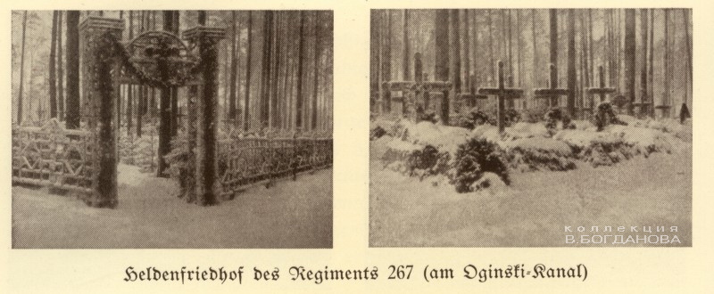 Кладбище 267-го полка на Огинском канале. Фото из полковой книги RIR 267