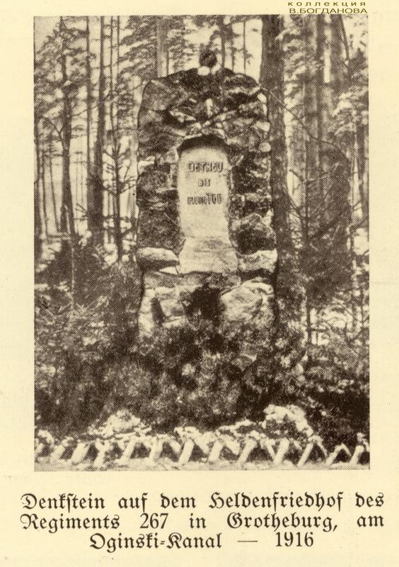 Памятник на кладбище 267-го полка в лагере Гротебург на Огинском канале – 1916. Фото из полковой книги RIR 267.
