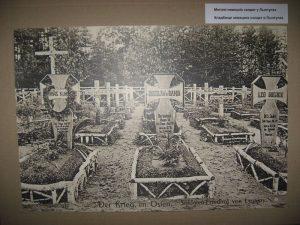 Смешанное захоронение Первой мировой войны в аг. Лынтупы Поставского района-6