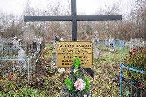 Русское кладбище Первой мировой войны в деревне Перевозники Поставского района-1