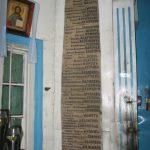 Список погибших на стене часовни в честь Рождества Крестителя Господня Иоанна