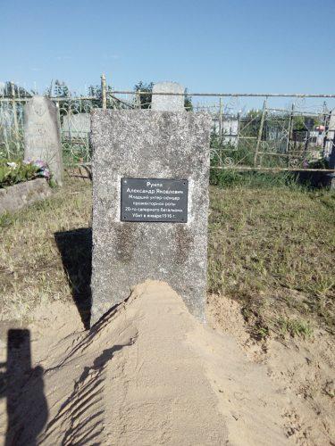 Общий вид могилы Александра Румпы.