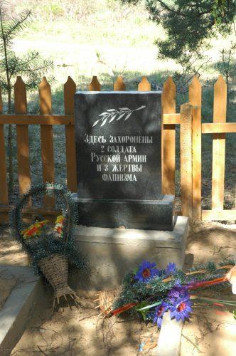 Памятник установленный в 1980-х годах